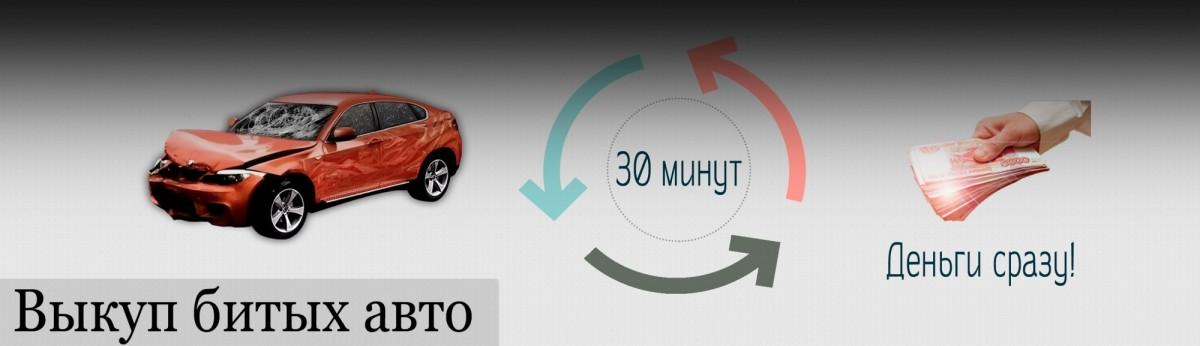 Выкуп битых автомобилей в Санкт-Петербурге дорого