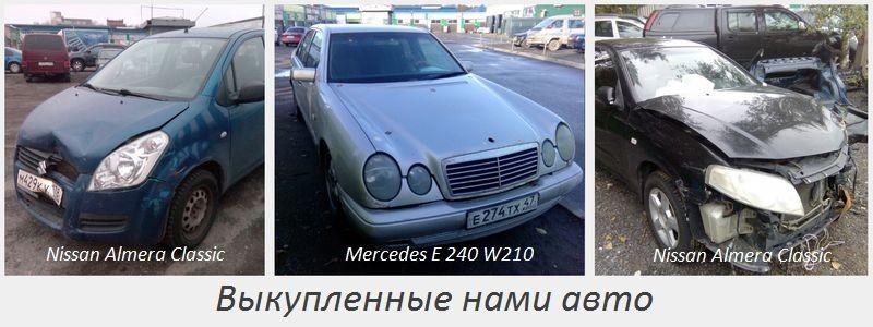 Покупка битых авто в СПб