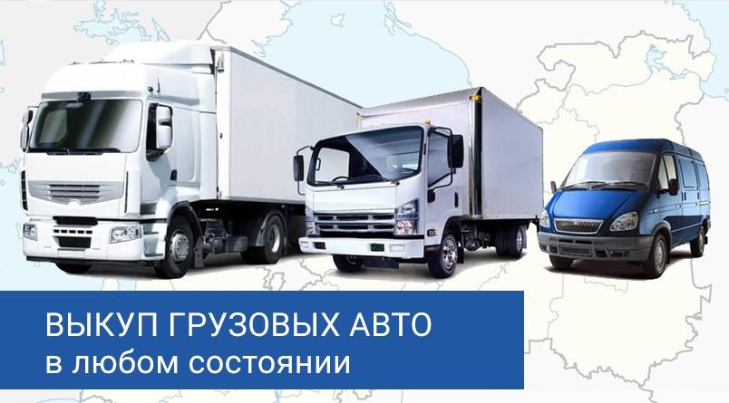 Выкуп грузовых авто в СПб и ЛО