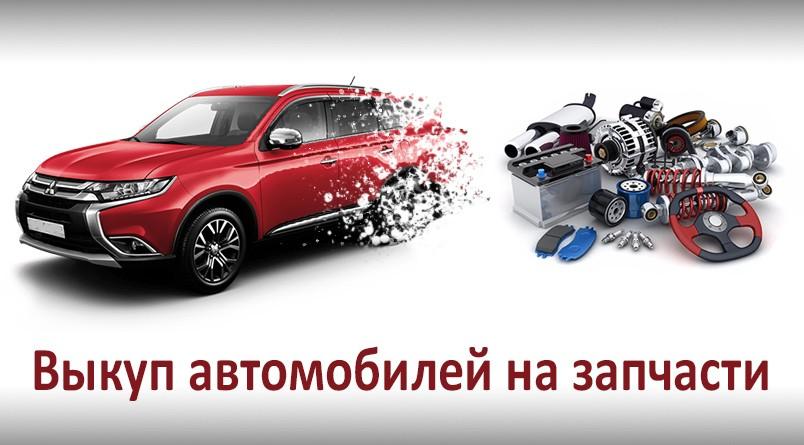 Продать авто на запчасти в СПб