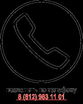 Позвонить по телефону 8 (812) 983-11-01