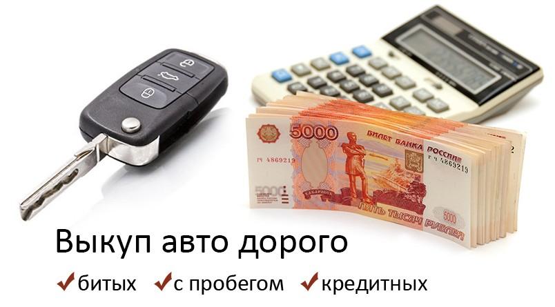 Выкуп авто дорого в СПб и ЛО
